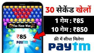 🔴 10 Games : ₹850 New Earning Apps 2021  | Best Paytm Cash Earning Apps 2021 |  ₹990 Free PayTM Cash