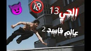 مهرجان عالم فاسد 2 // 2018 // كلها في الشدة بتركن🔥// الحي 13🔞اكشن