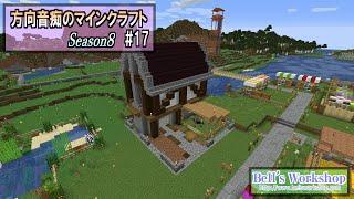 【Minecraft】 方向音痴のマインクラフト Season8 Part17…