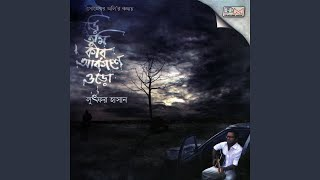 Sanjib Chowdhury