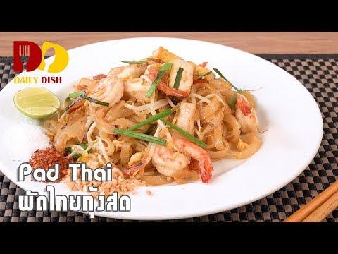 Pad Thai | Thai Food | ผัดไทยกุ้งสด - วันที่ 12 Nov 2018