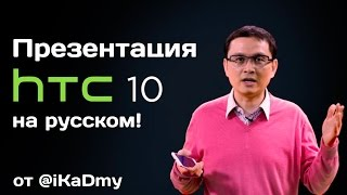 Презентация HTC 10 на русском!