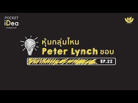 POCKET IDEA EP.22 : หุ้นกลุ่มไหน Peter Lynch ชอบ