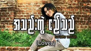 A Thel Kwel Ae Thel ( Cover By 𝙆𝙜 𝙇𝙖𝙮 )