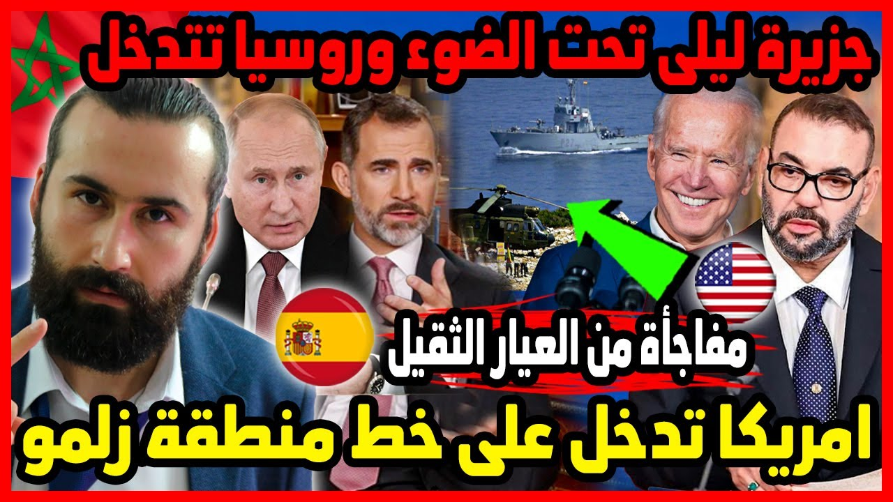 امريكا تدخل على خط منطقة زلمو وجزيرة ليلى تحت الضوء وروسيا تتدخل 🇲🇦 | ابو البيس _ abo al bis