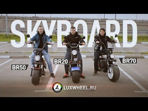 ЭЛЕКТРОСКУТЕР Citycoco SkyBoard (BR-50; BR-70; BR-20 2WD) Распаковка, полный обзор, тест-драйв!