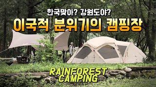 캠핑장추천! 외국느낌 물씬나는 캠핑장   강원도캠핑장 …
