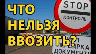 ШТРАФ!? Что нельзя ввозить в Польшу? ТАМОЖЕННЫЕ ПРАВИЛА УКРАИНЫ И ПОЛЬШИ. Переезд в Польшу.  POLAND