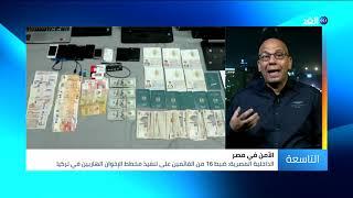 مصر تحبط مخطط لقيادات الإخوان الهاربة في تركيا.. باحث يرصد التفاصيل