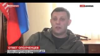 Ополчение Донбасса Захарченко