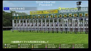 【NHKマイル】チャンス到来⁇ケイアイファーム生産馬狙え⁈ご当地馬主編ケイアイノーテックダノンスマッシュ【シュミレーション 】【予想】【競馬】【StarHorsePocket】