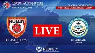 Рубин Ялта — Океан (Керчь). 9-й тур чемпионата ПЛ КФС