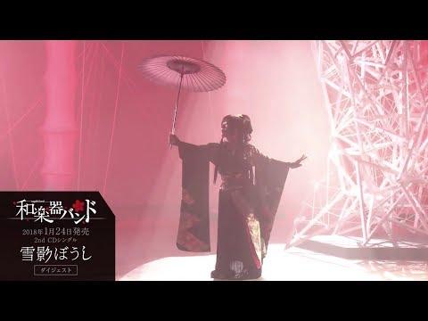 和楽器バンド / 1/24発売sg「雪影ぼうし」ダイジェスト