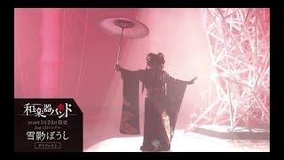 和楽器バンド / 1/24発売sg「雪影ぼうし」ダイジェスト 和楽器バンド 検索動画 19