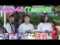 AKB48 Team8 廣瀬なつき・行天優莉奈・人見古都音 高知ファイティングドッグスイ…