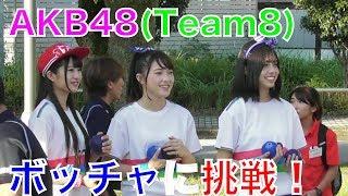 2017年9月8日 高知ファイティングドッグスイベント AKB48 Team8登場 ・...