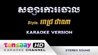 ពេជ្រ ថាណា - សង្សារការចោល ភ្លេងសុទ្ធ songsa ka chol (Tonsaay Karaoke)