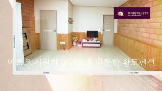 정읍해오름황토펜션형민박 소개 영상