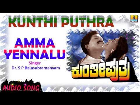 Amma Yennalu - Kunthi Puthra | Audio Song | Vishnuvardhan, Shashikumar, Sonakshi