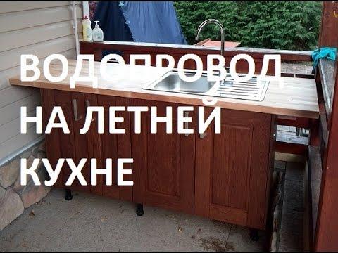 Водопровод на летней кухне