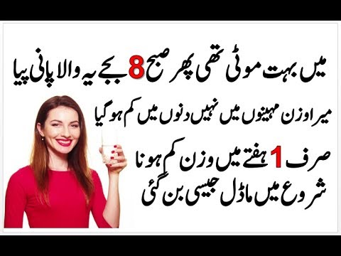pierdere în greutate karne ka tarika în urdu slabit cu dieta rina