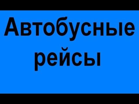 Автобусные рейсы Харьков комфортабельные перевозки недорого заказать комфортабельный автобус