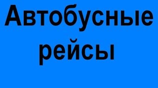 Автобусные рейсы Харьков комфортабельные перевозки недорого заказать комфортабельный автобус(, 2015-06-24T06:27:44.000Z)