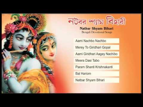 Sandhya Mukherjee | Natabar Shyam Bihari |  Bengali Devotional Songs | Songs of Sandhya Mukherjee