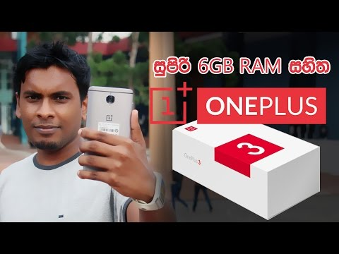 සිංහල Geek Review - OnePlus 3 UnBoxing and Review in Sinhala Sri Lanka