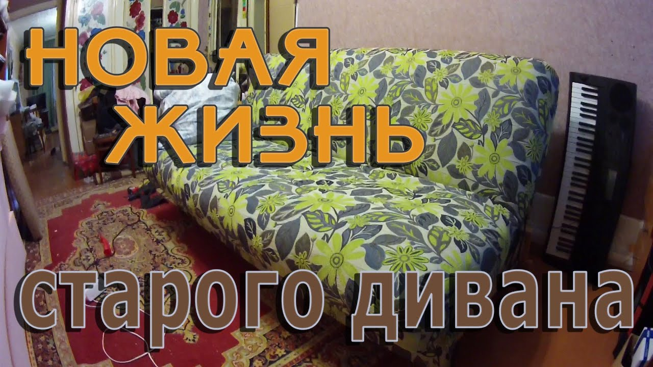 Ремонта старого дивана своими руками 71