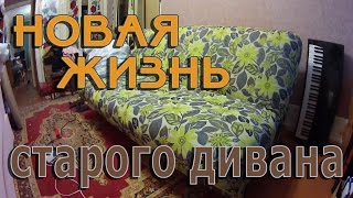 видео Как правильно перетянуть диван?