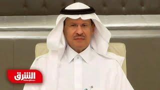 مقابلة خاصة مع وزير الطاقة السعودي الأمير عبد العزيز بن سلمان