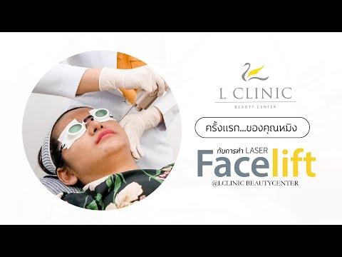 กระชับผิวหน้า เติมเต็มร่องลึก 💛 Facelift   by  (Fotona 4D) 💛 โดย คุณหมออร  [L Clinic Beauty Center]