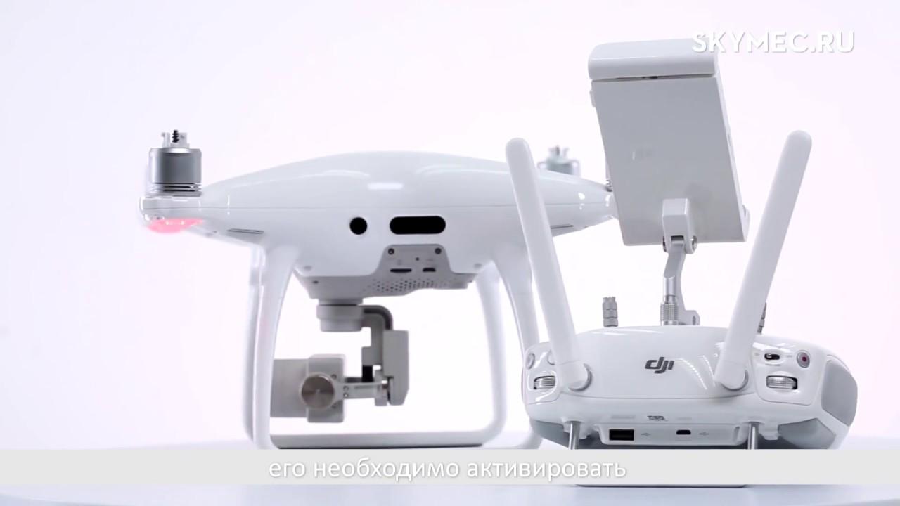 Как активировать квадрокоптер dji заказать dji goggles к бпла в красногорск