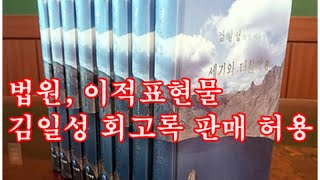김일성 회고록 판매금지 가처분 신청을 기각한 법원