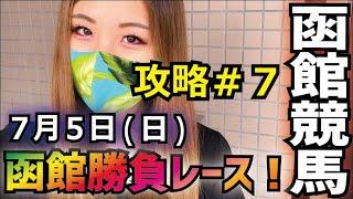 【函館競馬攻略#7】7月5日(日)の函館勝負レース!巴賞とかっ!【星野るり】