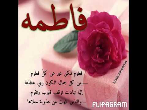 81c453384d7b0 قصيده باسم فاطمه - YouTube