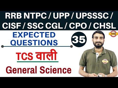 Class 35 || # सभी  EXAMS के लिए Postmartam Class|| By VIVEK SIR || TCS वाली General Science