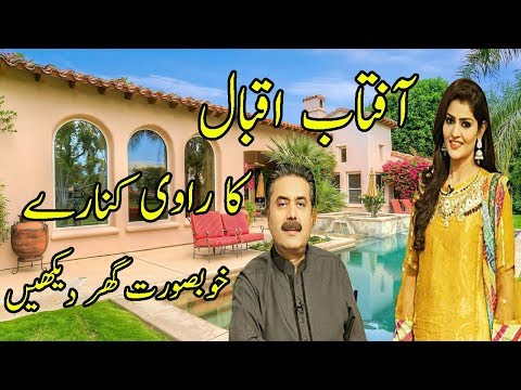 iftab iqbal house - iftab iqbal lifestyle - check out aftab iqbal house video...