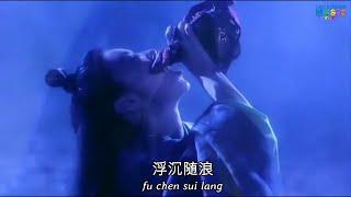 Swordsman Theme Song-Cang hai yi sheng xiao