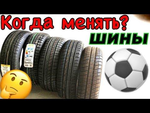 Когда менять шины? Как понять, что шины стёрлись? 2018