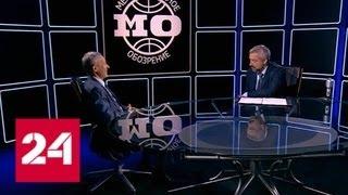 """Программа """"Международное обозрение"""" от 26 октября 2018 года - Россия 24"""
