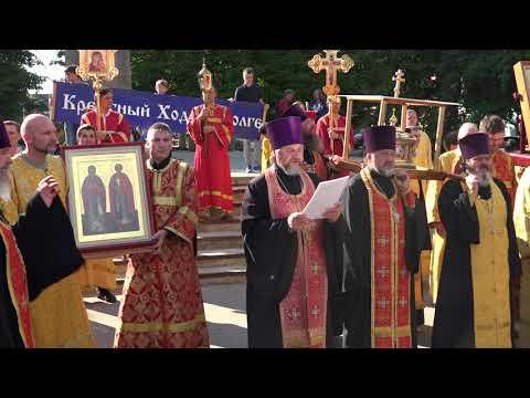 XX Волжский Крестный ход в городе Кимры от 27 июня 2018 года (0+)