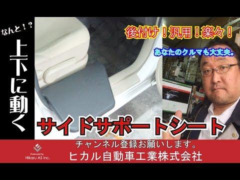 電動サイドサポートシート