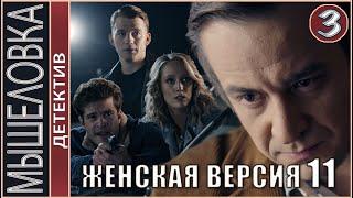 Женская версия 11. Мышеловка (2021). 3 серия. Детектив, сериал.
