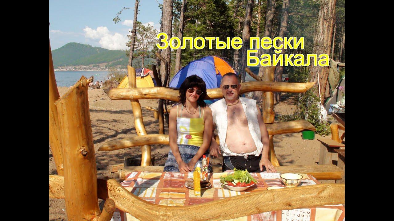 Отдых на Байкале #июль, август