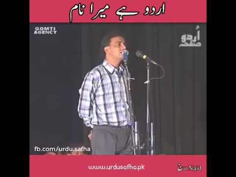 Urdu hai mera nam