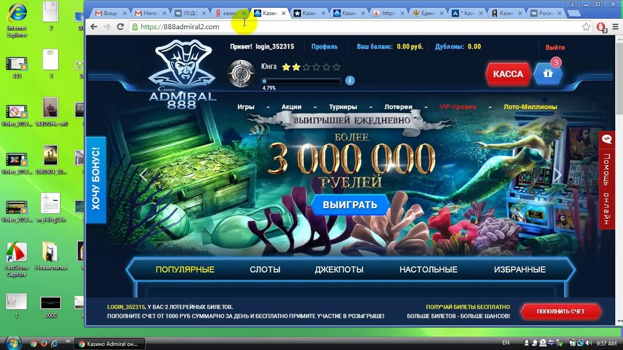 официальный сайт адмирал 888 казино бездепозитный