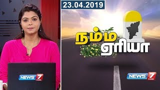 Namma Area Morning Express News 23-04-2019