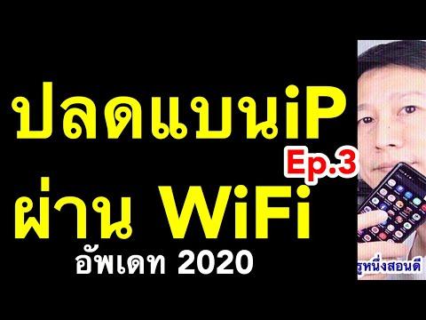 เข้าเกมไม่ได้!!! โดน แบน ip ปลดแบนฟีฟาย ผ่าน WiFi เห็นผลจริง Ep 3 (อัพเดท 2020) l ครูหนึ่งสอนดี